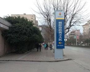 桐梓路政执法大队