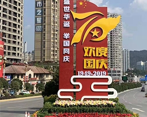 2019年国庆(70周年)景观