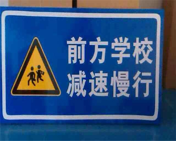 学校警示牌