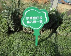 草地标牌制作